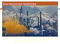 """Інші екологічні проблеми : Забруднення повітря відходами """" шкідливих """" виробн..."""