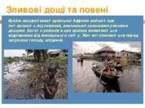 Зливові дощі та повені Країни західної екваторіальної Африки найчастіше потер...