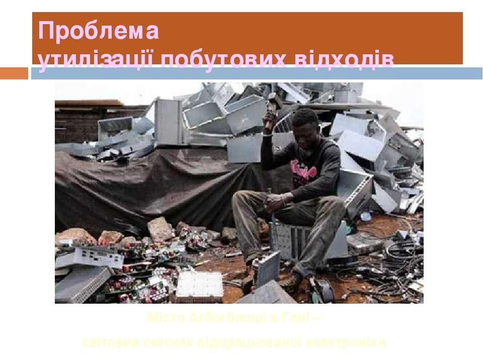 Проблема утилізації побутових відходів Місто Агбогблоші в Гані – світовий смі...