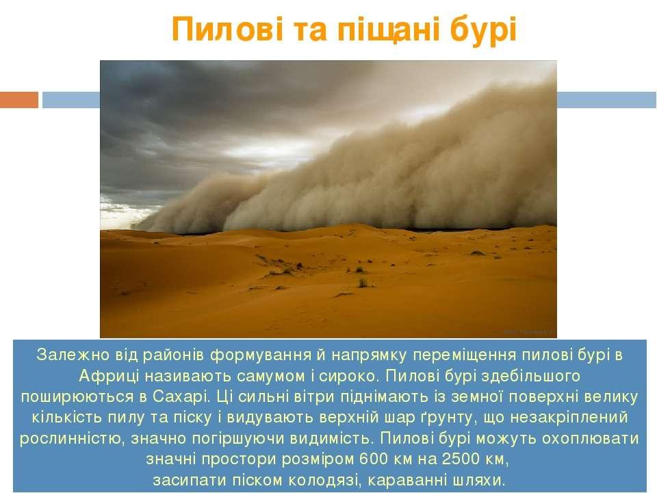 Пилові та піщані бурі Залежно від районів формування й напрямку переміщення п...