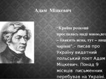 """Адам Міцкевич """"Країна розкоші прослалась наді мною,вгорі – блакить ясна, тут ..."""