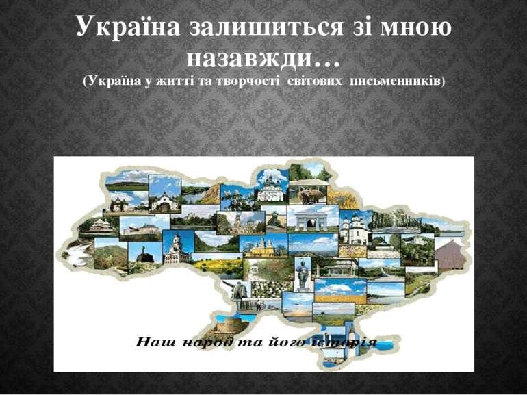Україна залишиться зі мною назавжди… (Україна у житті та творчості світових п...