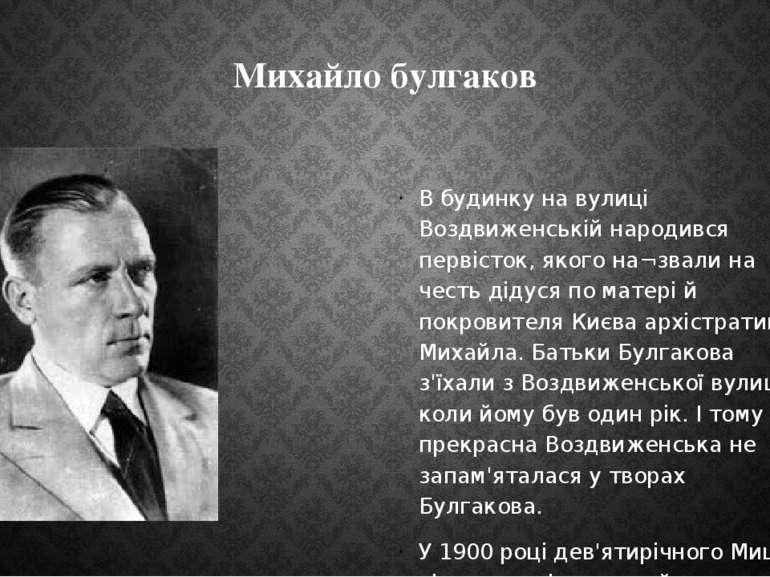 Михайло булгаков В будинку на вулиці Воздвиженській народився первісток, яког...