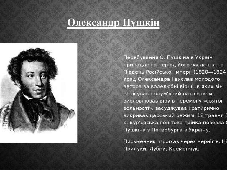 Олександр Пушкін Перебування О. Пушкіна в Україні припадає на період його зас...