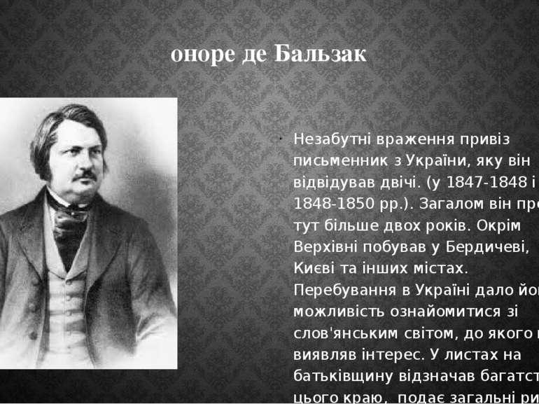 оноре де Бальзак Незабутні враження привіз письменник з України, яку він відв...