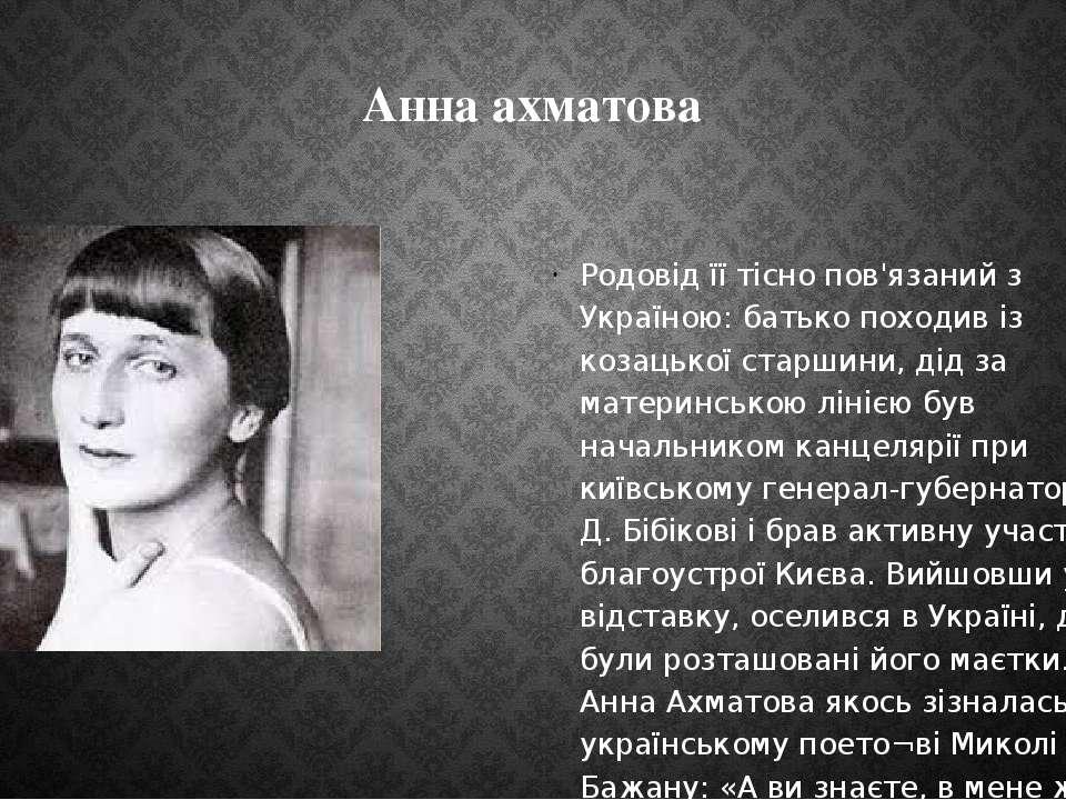 Анна ахматова Родовід її тісно пов'язаний з Україною: батько походив із козац...