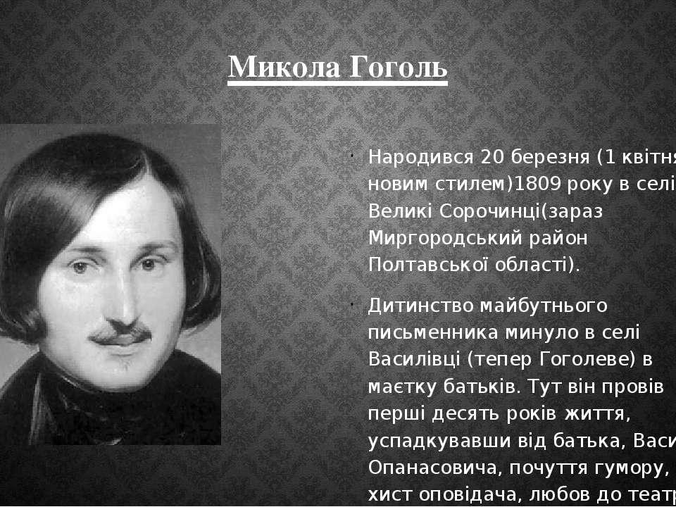 Микола Гоголь Народився 20 березня (1 квітня за новим стилем)1809 року в селі...