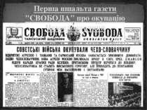 """Перша шпальта газети """"СВОБОДА"""" про окупацію Чехословаччини"""