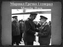 Маршал Гречко і генерал Мартін Дзур