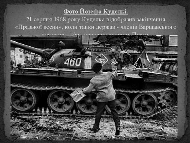 Фото Йозефа Куделкі. 21 серпня 1968 року Куделка відобразив закінчення «Празь...