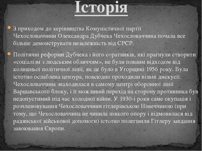 З приходом до керівництваКомуністичної партії ЧехословаччиниОлександра Дубч...