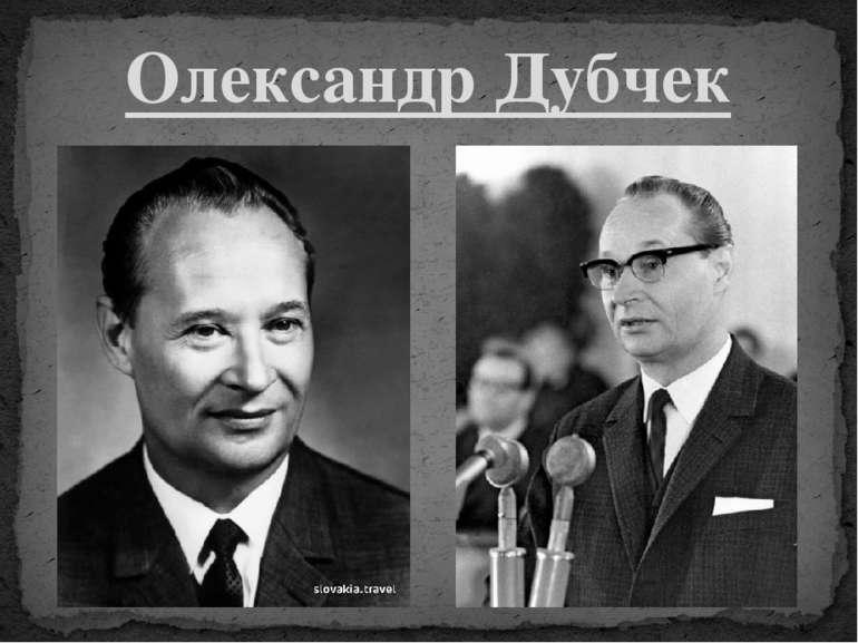Олександр Дубчек