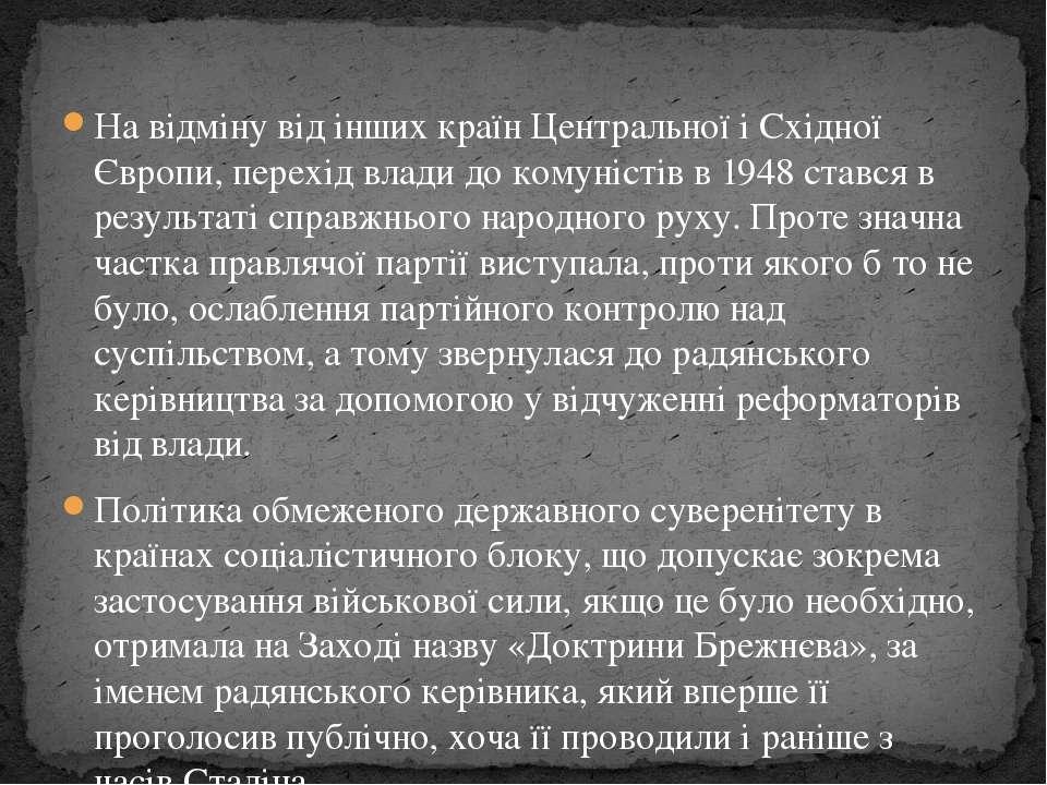 На відміну від інших країн Центральної і Східної Європи, перехід влади до ком...