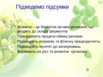 Підведемо підсумки Вітаміни – це біологічні активні речовини, що входять до с...