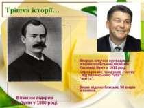 Трішки історії… Вітаміни відкрив М.І. Лунін у 1880 році. Вперше штучно синтез...