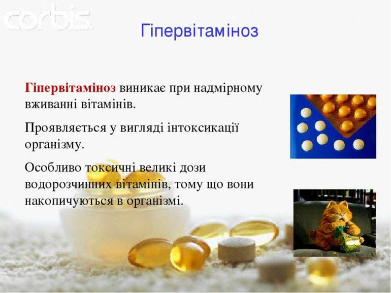 Гіпервітаміноз Гіпервітаміноз виникає при надмірному вживанні вітамінів. Проя...