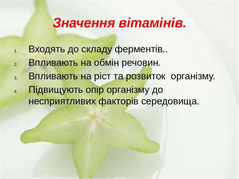 Значення вітамінів. Входять до складу ферментів.. Впливають на обмін речовин....