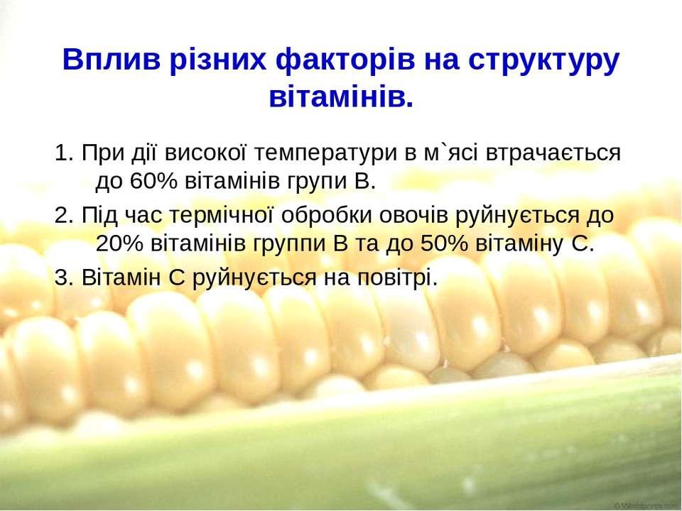 Вплив різних факторів на структуру вітамінів. 1. При дії високої температури ...