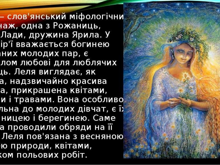 Леля— слов'янський міфологічний персонаж, одна з Рожаниць, дочкаЛади, дружи...