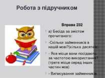 Робота з підручником Вправа 232 а) Бесіда за змістом прочитаного: -Скільки за...