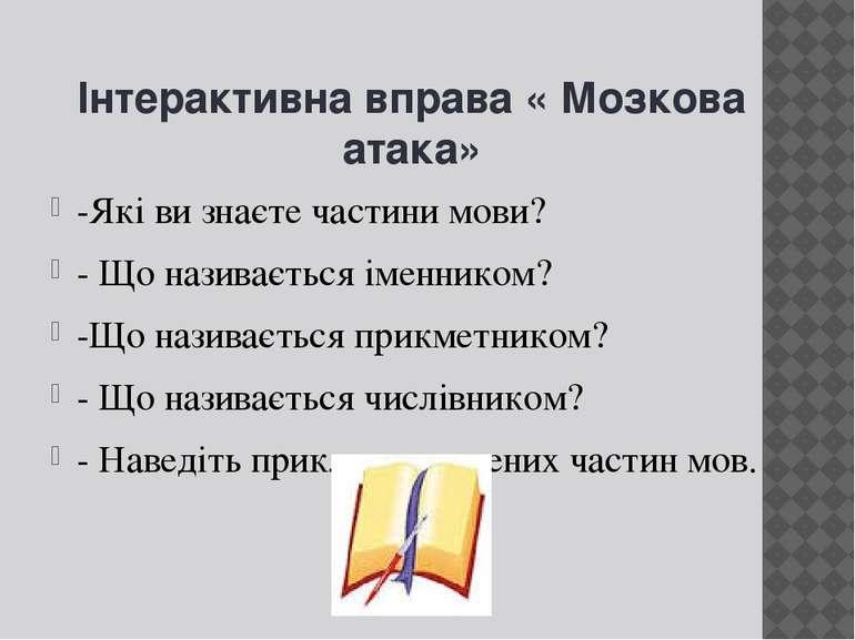 Інтерактивна вправа « Мозкова атака» -Які ви знаєте частини мови? - Що назива...