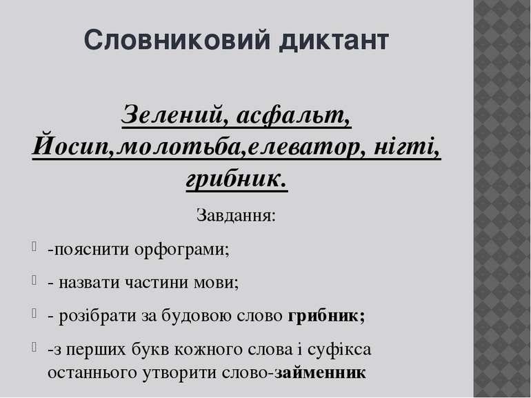 Словниковий диктант Зелений, асфальт, Йосип,молотьба,елеватор, нігті, грибник...