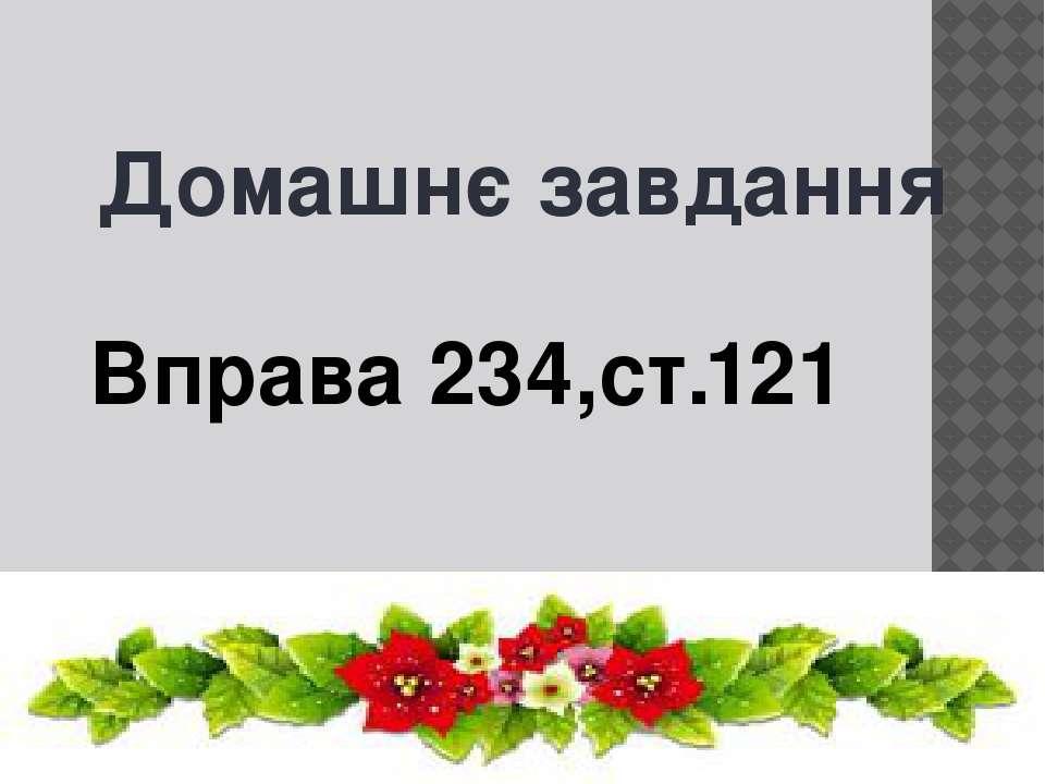 Домашнє завдання Вправа 234,ст.121
