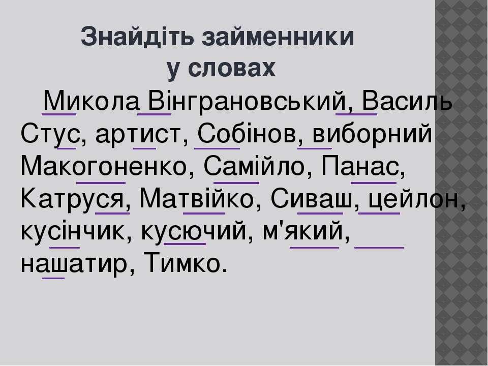 Знайдіть займенники у словах Микола Вінграновський, Василь Стус, артист, Собі...