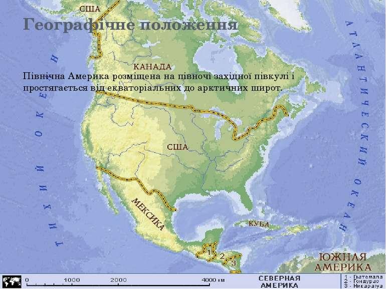 Географічне положення Північна Америка розміщена на півночі західної півкулі ...