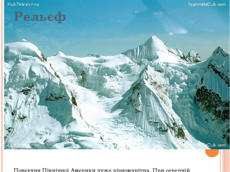 Рельєф Поверхня Північної Америки дуже різноманітна. При середній висоті мате...