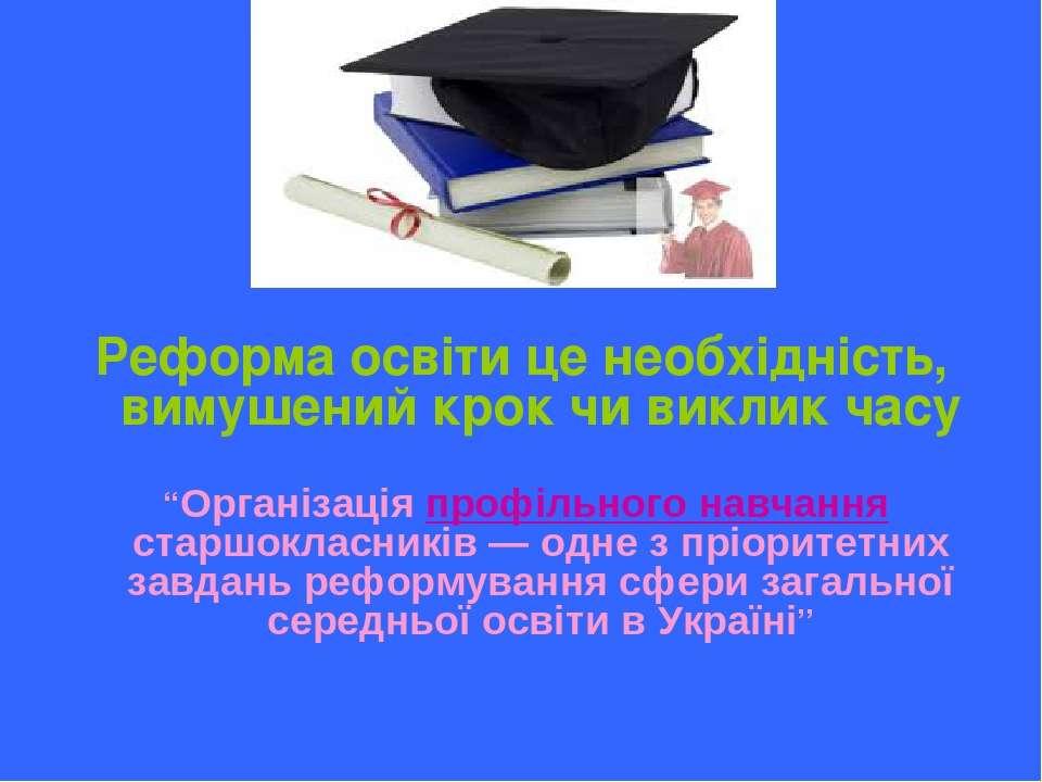 """Реформа освіти це необхідність, вимушений крок чи виклик часу """"Організація пр..."""
