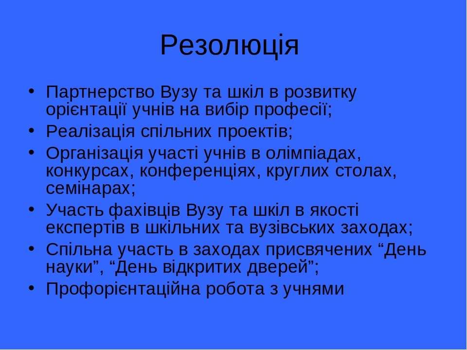 Резолюція Партнерство Вузу та шкіл в розвитку орієнтації учнів на вибір профе...