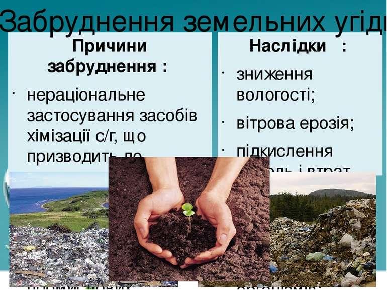 Наслідки : зниження вологості; вітрова ерозія; підкислення земель і втрат ним...
