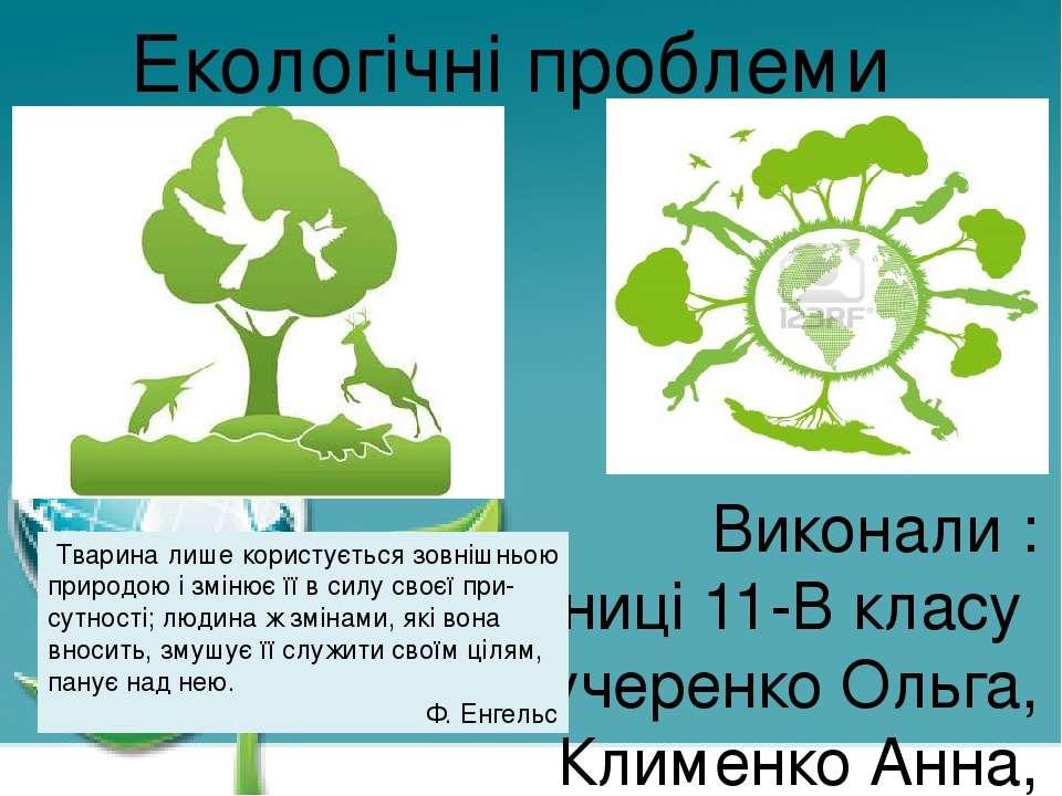 Виконали : учениці 11-В класу Кучеренко Ольга, Клименко Анна, Баранівська Оле...