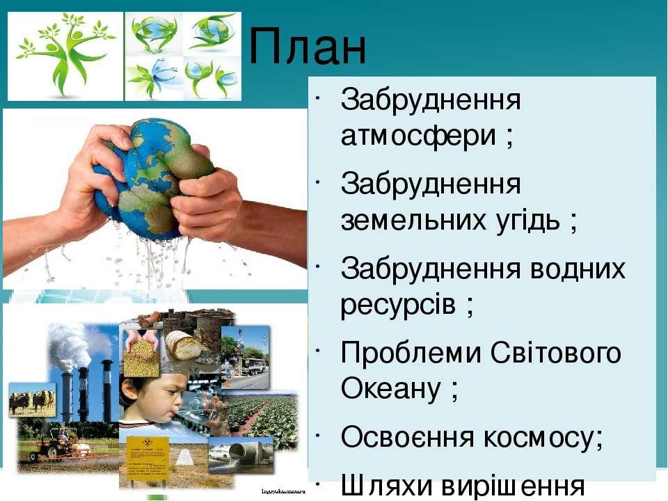 Забруднення атмосфери ; Забруднення земельних угідь ; Забруднення водних ресу...