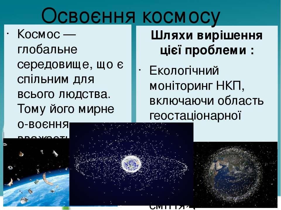 Космос — глобальне середовище, що є спільним для всього людства. Тому його ми...