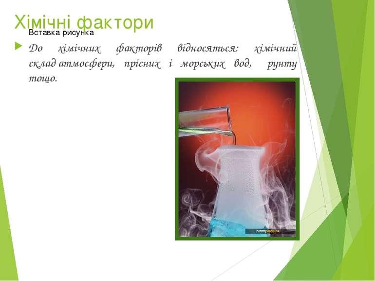 Хімічні фактори До хімічних факторів відносяться: хімічний складатмосфери, п...