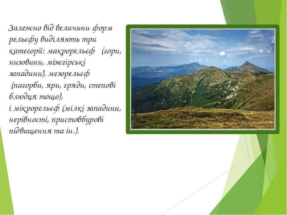 Залежно від величини форм рельєфу виділяють три категорії:макрорельєф (гори...