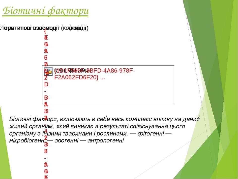 Біотичні фактори Біотичні фактори, включають в себе весь комплекс впливу на д...