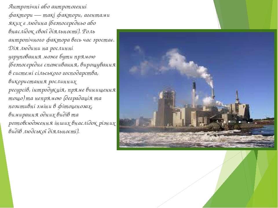 Антропічні або антропогенні фактори— такі фактори, агентами яких єлюдина(б...