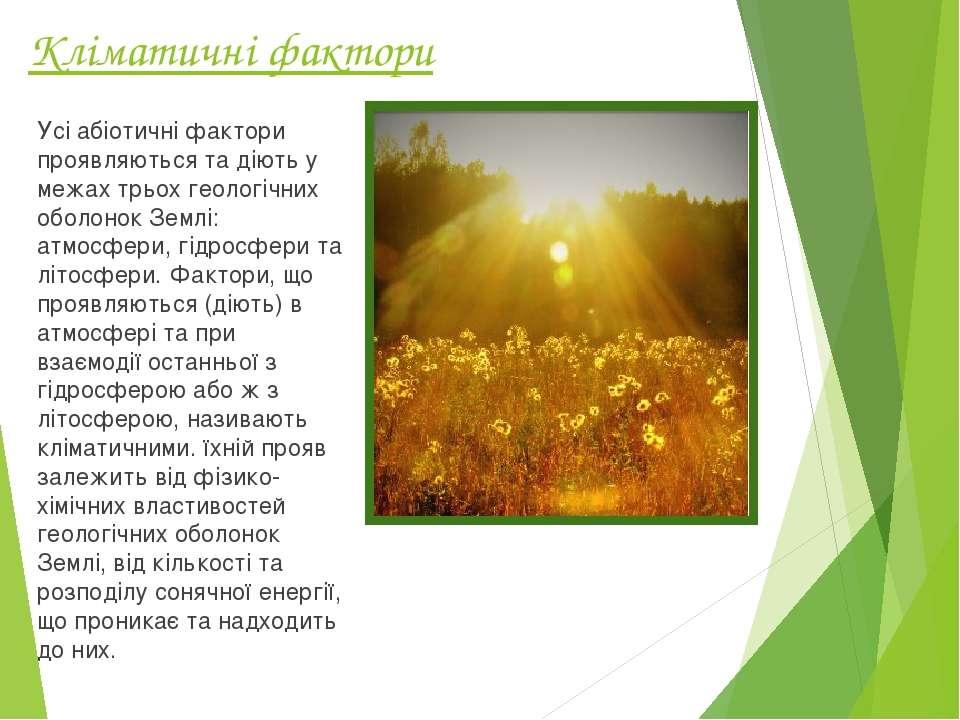 Кліматичні фактори Усі абіотичні фактори проявляються та діють у межах трьох ...