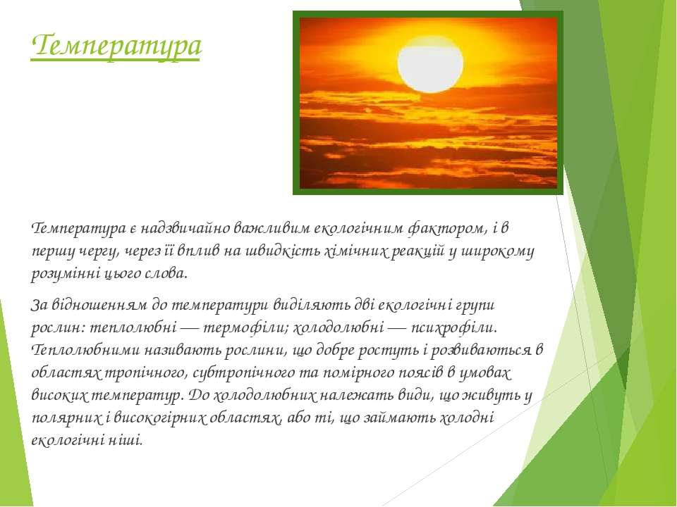 Температура Температура є надзвичайно важливим екологічним фактором, і в перш...