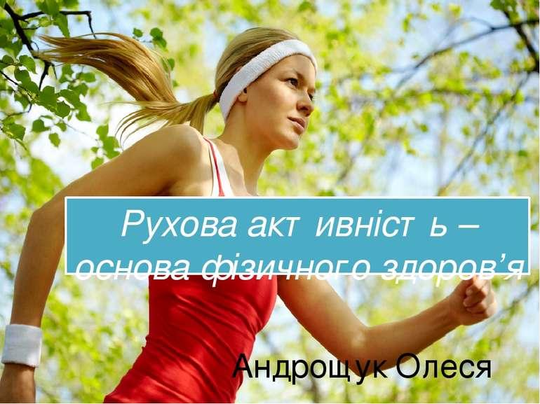 Рухова активність – основа фізичного здоров'я Андрощук Олеся