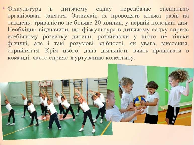Фізкультура в дитячому садку передбачає спеціально організовані заняття. Зазв...