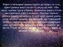 Згідно з легендою чумаки їздили до Криму по сіль, орієнтуючись вночі на світл...