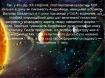 Так, у 40-і рр. XX сторіччя, спостерігаючи галактику М31, більше відому як ту...