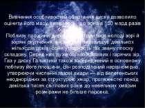 Вивчення особливостей обертання диску дозволило оцінити його масу, виявилось,...