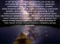 У той час як галактичний диск містить газ та пил, що ускладнює проходження ви...