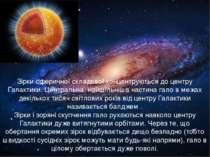 Зірки сферичної складової концентруються до центру Галактики. Центральна, най...
