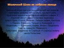 Молочний Шлях при спогляданні нанебівиглядає як неяскрава дифузна світла см...